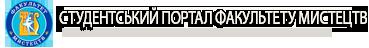 СТУДЕНТСЬКИЙ ПОРТАЛ ФАКУЛЬТЕТУ  МИСТЕЦТВ УДПУ