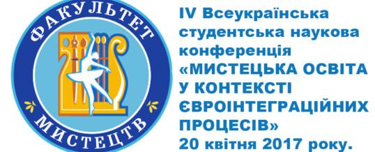 Запрошуємо взяти участь у роботі ІV Всеукраїнської студентської наукової конференції «Мистецька освіта у контексті євроінтеграційних процесів»
