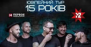 Український гурт SKAI з всеукраїнським ювілейним туром «Скай 15 років»